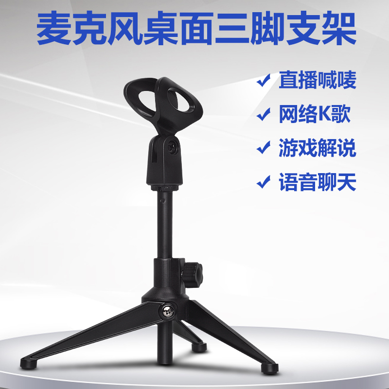 Universal Desktop Microphone Stand Adjustable MIC Tabletop Stand with Microphone Clip such as Sm57 Sm58 Beta58A