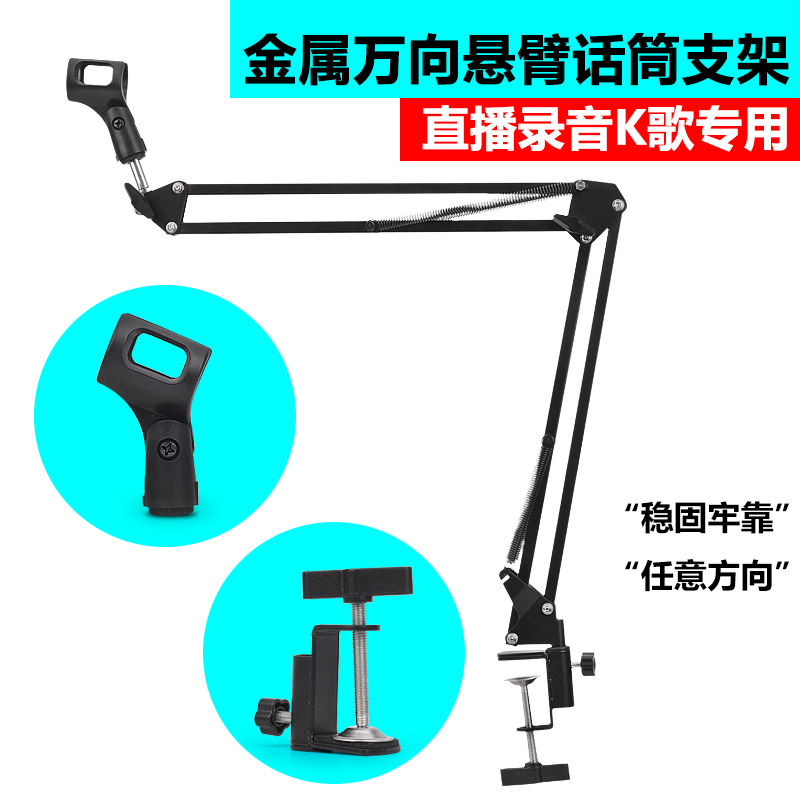 The microphone holder NB-35 360 universal cantilever rotary capacitor microphone support mobile phone sing wheat